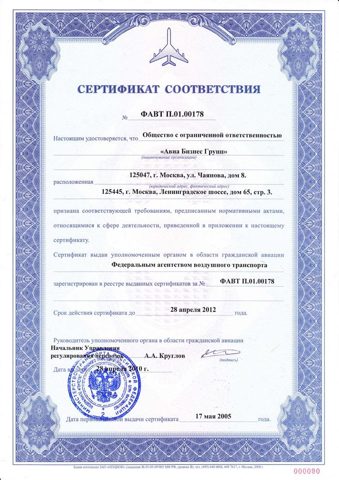 Сертификат соответствия ФАВТ.  Обеспечение полетов.