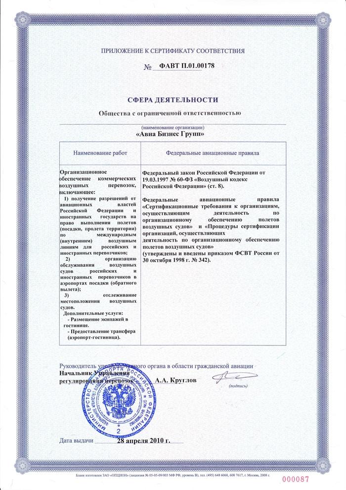 Приложение к сертификату соответствия ФАВТ. Обеспечение полетов.